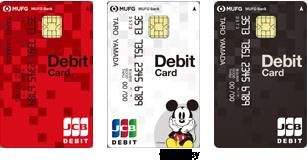 デビットカードはこんな感じのカード