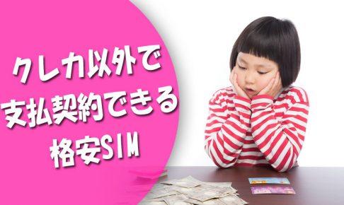 クレカ以外で支払可能な格安SIM