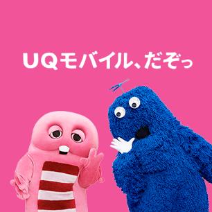 UQモバイルだぞっ