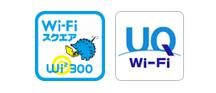 UQモバイル加入で無料で使えるwifiスポット「Wi2 300」のステッカー