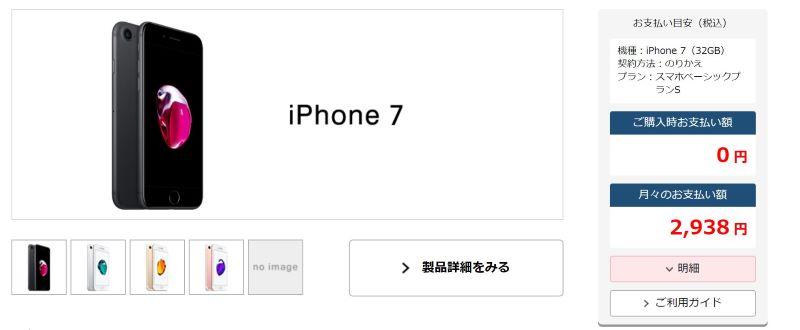 ワイモバイルでiPhone7(32GB)購入時の料金シミュレーション画面のキャプチャ
