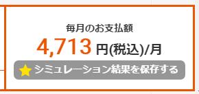 auのmiraiefの料金シミュレート結果は月額4713円(新規契約)
