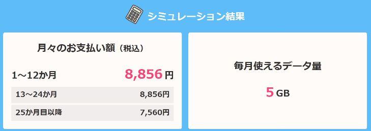 ドコモのiPhone8(64GB)の月額料金は8856円
