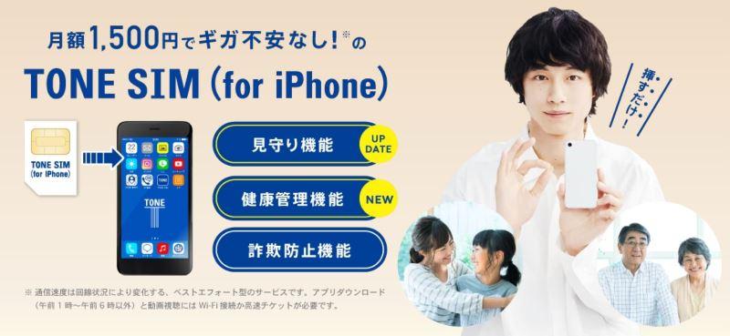 お下がりiPhoneを子供に活用できる「TONE SIM for iPhone」の説明図