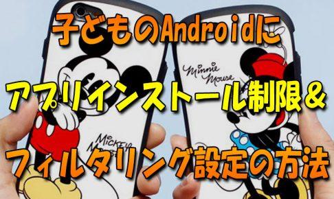 子どものスマホにアプリインストール制限&フィルタリング設定する方法【Android編】