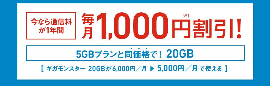 ギガモンスター1000円引き