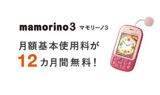 マモリーノ3の基本料金が12ヵ月無料キャンペーン