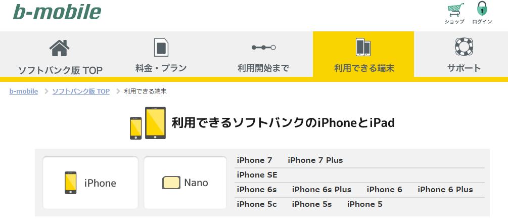 bモバイルSの動作確認端末にソフトバンク版iPhone6があるがデータ専用SIM&テザリング不可