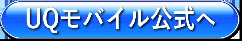 UQモバイル公式バナー