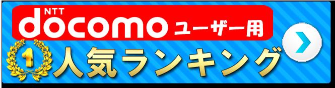 ドコモSIM人気ランキング_banner_399_blue