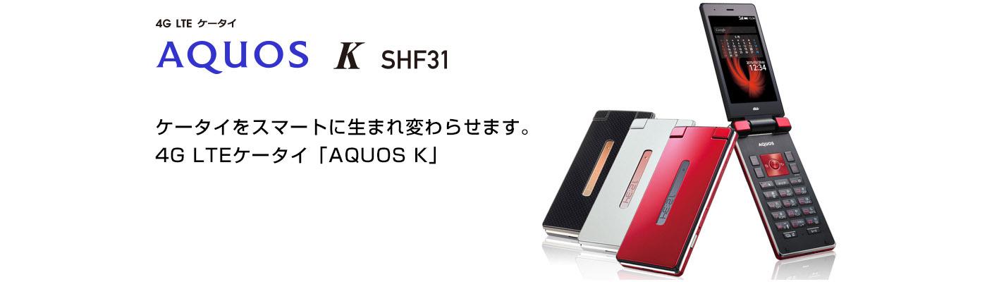 ガラホ(ガラスマ)AQUOS K SHF31の見た目
