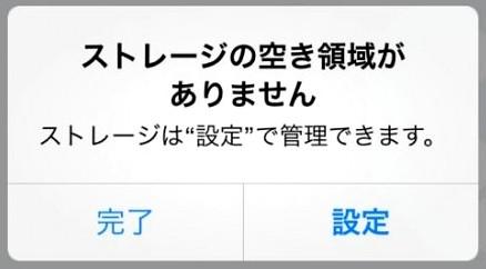 ストレージの空き容量がありません_iPhoneのエラーメッセージ