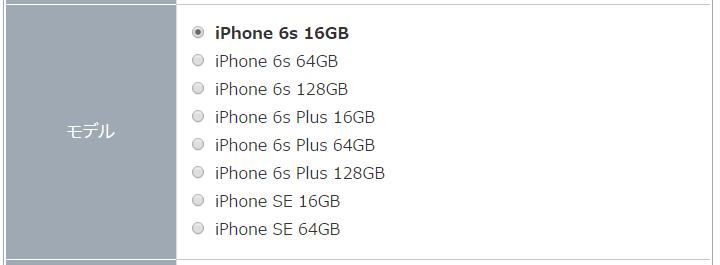 ソフトバンクのiPhone取り扱いモデル(6s&SE)