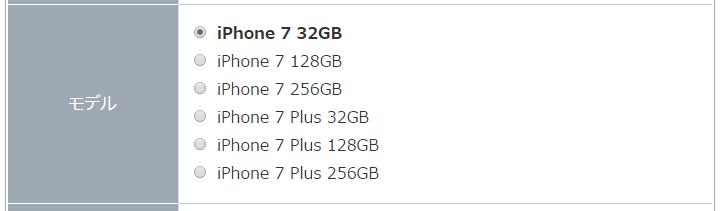 ソフトバンクのiPhone取り扱いモデル(7)