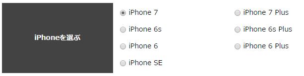 ドコモで選択可能なiPhoneのモデル