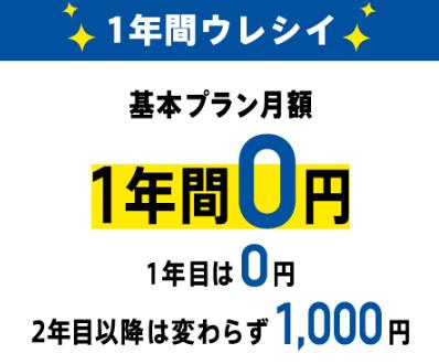 子ども向け格安スマホTONEモバイルの春の学割キャンペーン_毎月1000円割引