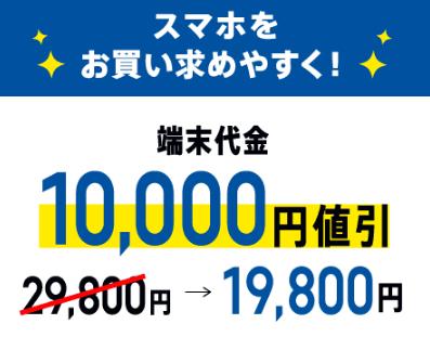 子ども向け格安スマホTONEモバイルの春の学割キャンペーン_端末代10000円割引