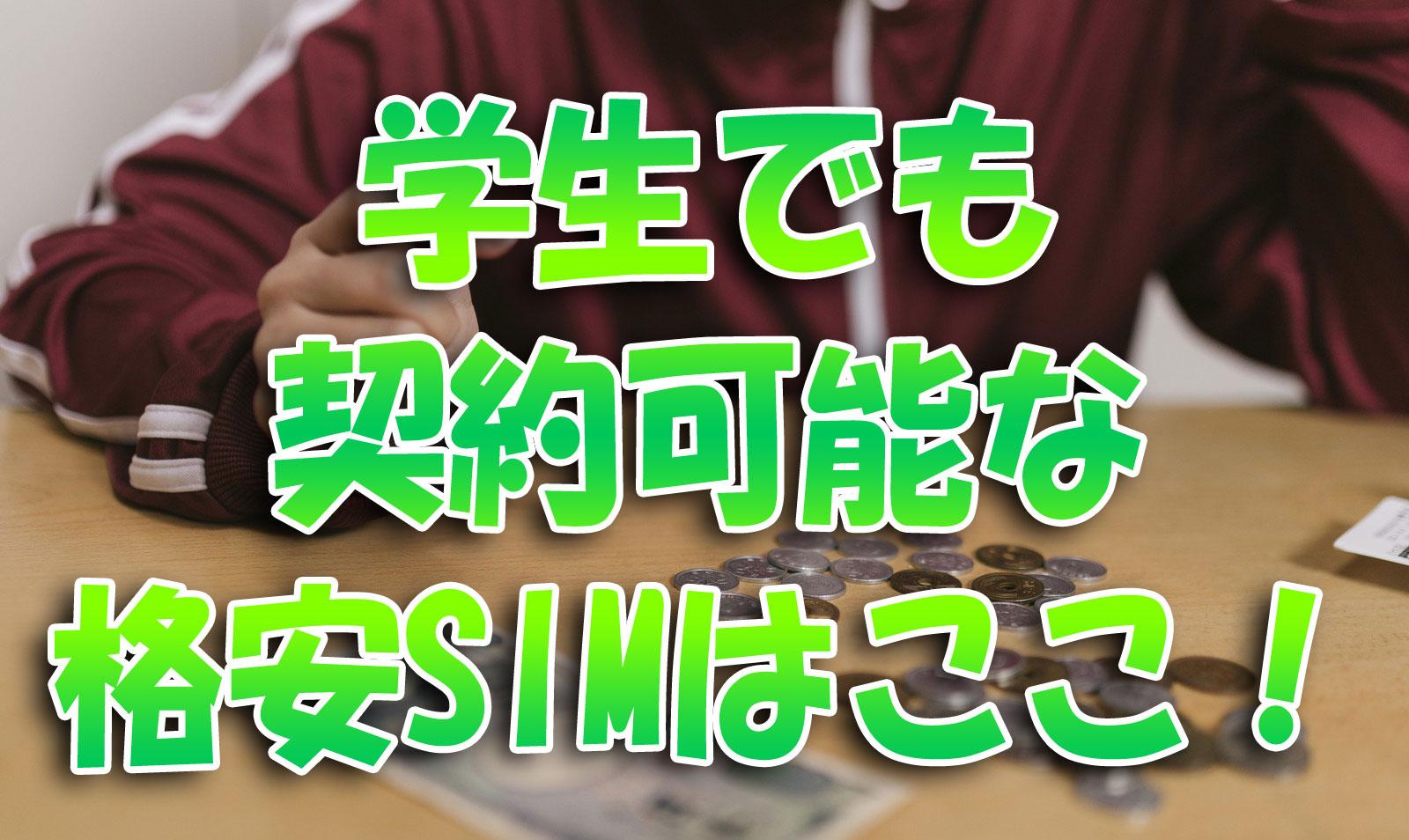 学生でも契約可能な格安SIMはここ!