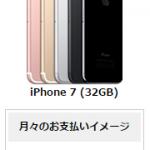 ドコモで新規契約でiPhone7(32GB)契約時の料金シミュレート結果