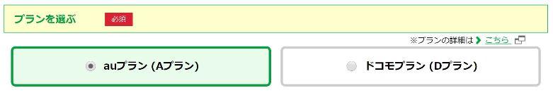 mineoでau版iPhone5sが使えるのはAプランなので申込時に間違えないように注意
