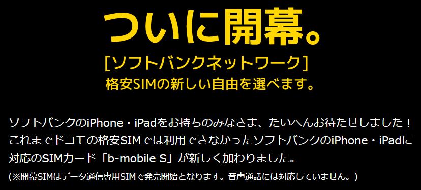 b-mobile Sのソフトバンク回線