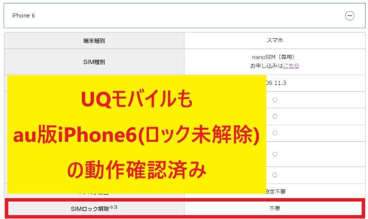 UQモバイルの動作確認ページにau版iPhone6の記載あり