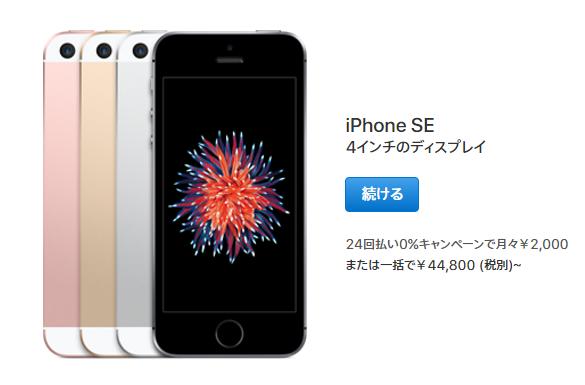 Appleストア公式のSIMフリーiPhoneSEの料金結果