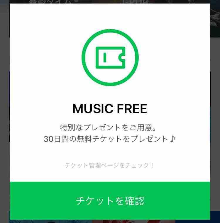 LINE MUSIC 初回の30日間無料チケット「MUSIC FREE」