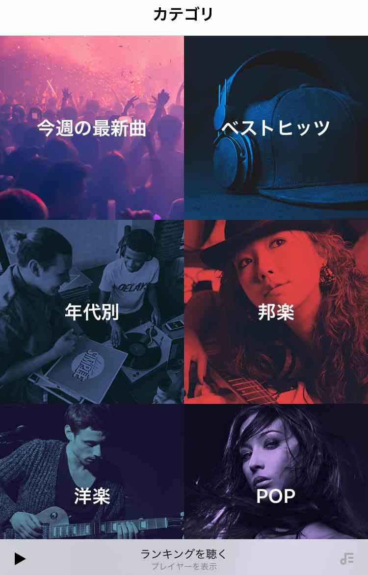 LINE MUSICのカテゴリ_compressed