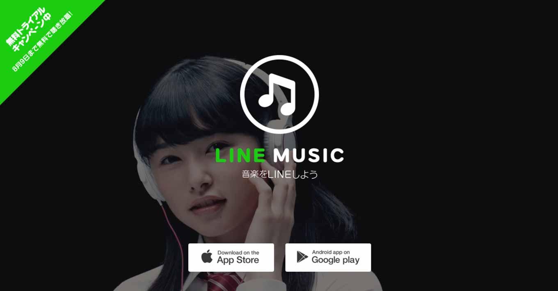 LINE MUSICバナー