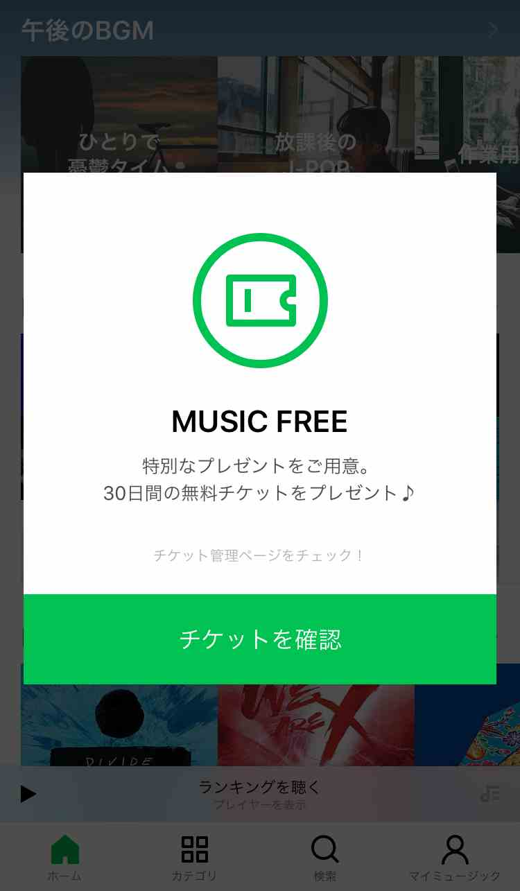 LINE MUSIC 初回の30日間無料チケット「MUSIC FREE」_compressed