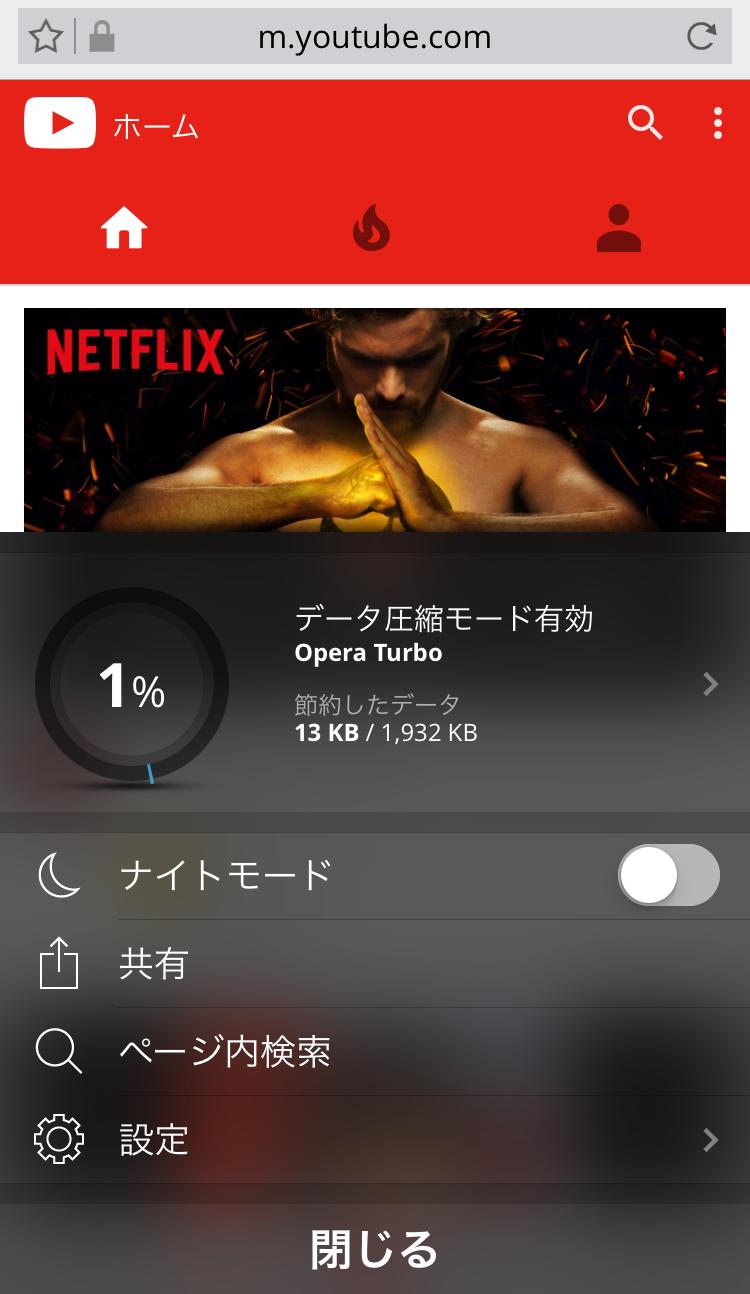 Opera miniの設定画面_データ圧縮モードをタップ