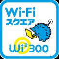 TONEのあんしんオプションで使えるWi-Fiスポット「Wi2」の目印