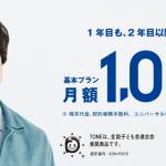 TONEモバイルのイメージキャラクター坂口健太郎さんを起用