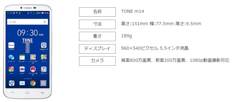 TONEモバイルの格安スマホ「m14」画像とスペック