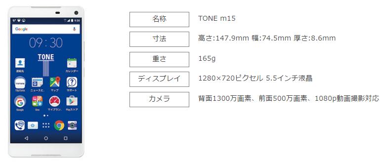 TONEモバイルの格安スマホ「m15」画像とスペック