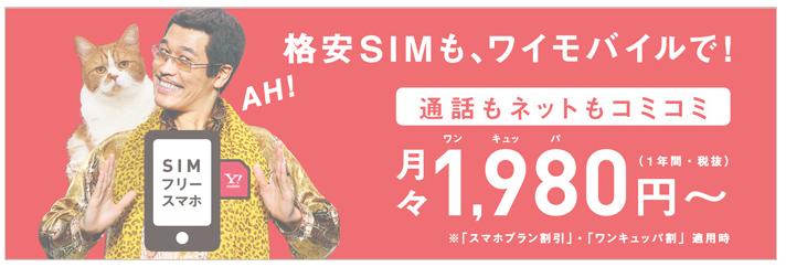 Y!モバイルのピコ太郎CM