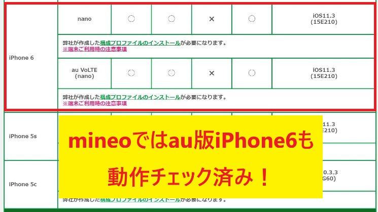 mineoAプランの動作確認ページにau版iPhone6の記載あり