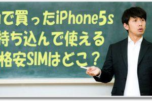 auで購入したiPhone5sを持ち