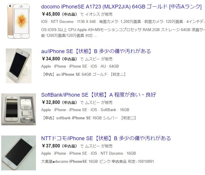 中古のiPhoneSEの料金相場