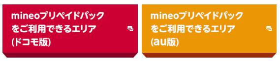 mineoのプリペイドSIMはドコモ回線とau回線の2種類の回線から選択可能