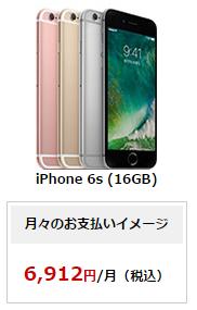 ドコモで新規契約でiPhone6sの16GB契約時の賞金シミュレート結果