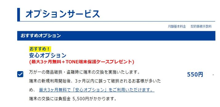 ★トーンモバイルの「安心オプション」の申込時の選択欄
