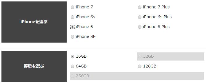 iPhone6には32Gbモデルが存在しない