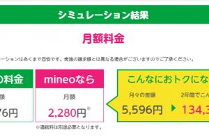 mineoの料金シミュレータ