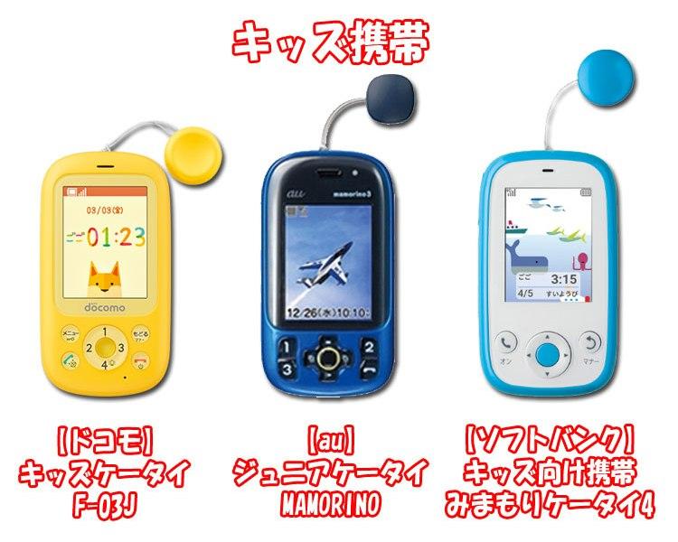 大手キャリア3社_キッズ携帯