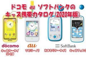 2020年のキッズ携帯の大手キャリア3社(ドコモauソフトバンク)の機種モデル一覧
