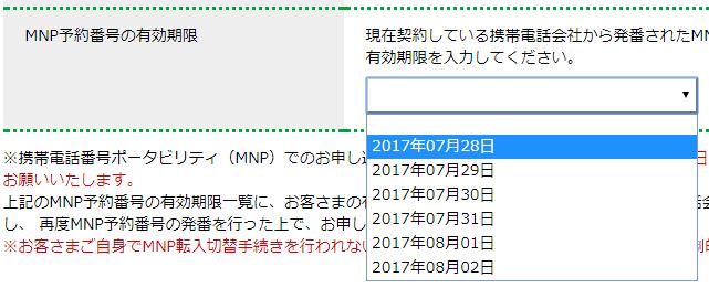 mineo_MNP予約番号の有効期限が足りない場合はMNP乗り換えができないので再発行の必要あり