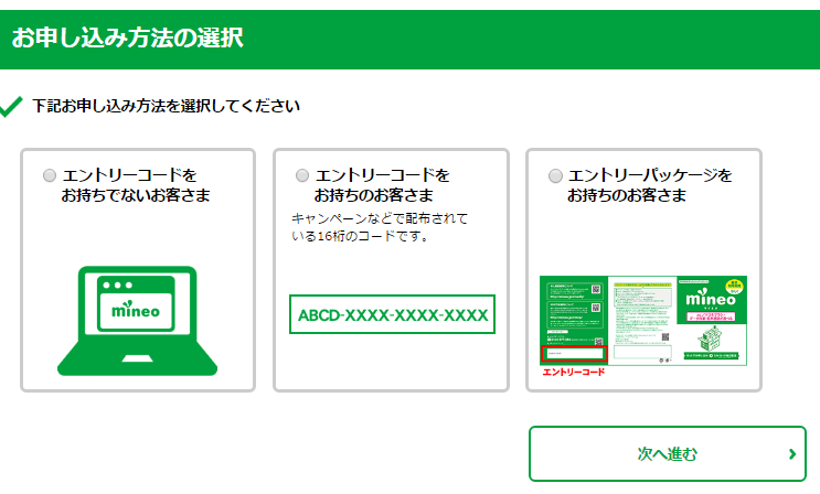 auの場合_mineoで申し込み時にエントリーコードを入力する