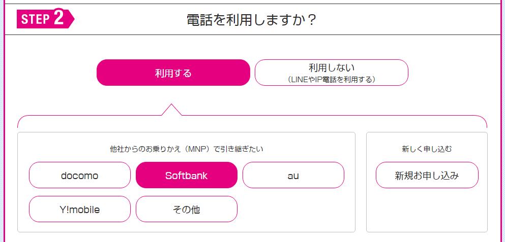 UQモバイルの料金シミュレーション_2_乗り換えと音声通話有無の選択